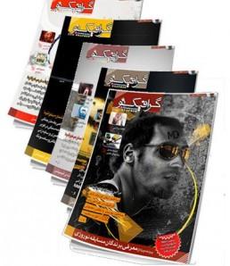 دانلود مجله گرافیک نو شماره 1 تا 37