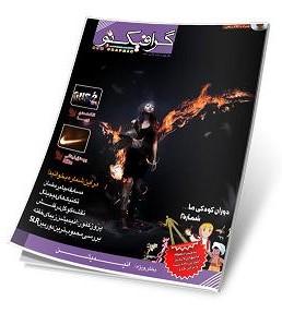 مجله گرافیک نو شماره ۳۸