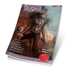 دانلود مجله گرافیک نو شماره 41