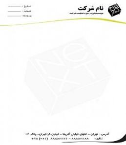 دانلود سربرگ لایه باز شرکتی ایرانی